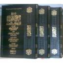Charh Fath l-majîd (S. Âl Cheikh)