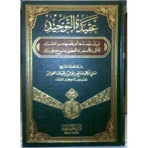 AQIDAT-T-TAWHID DE CHEIKH AL FAWZAN