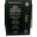 Charh loum3at l-i3tiqâd (S. Âl Cheikh)