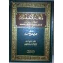 Charh loum3at l-i3tiqâd (M. ibn l-Othaymîn)