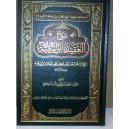 Charh Aqîdat l-Wâsitiya (A. ar-Râjihî)