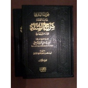 CHARH SOUNNA DE CHEIKH RABI3 AL MADKHALI