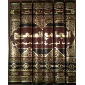 AL JAMI3 S-SAHIH DE CHEIKH MOQBIL AL WADI3I