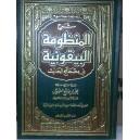 Charh Manzoumat l-Bayqouniya (M. ibn l-Othaymîn)