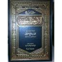 Charh l-Arba3în n-Nawawiya (M. al Othaymîn)