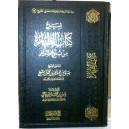 Charh kitâb t-tahâra (S. Âl Cheikh)