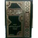 Al moulakhassou l-fiqhi (S. Al Fawzân)