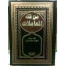 Min fiqh l-mou3âmalât (S. al Fawzân)