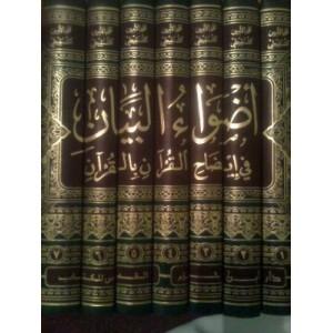 ADHWA'OU L-BAYAN DE CHEIKH M. AL AMIN ACH-CHINQITI