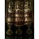 Al Mountaqâ min l-Fatâwâ (S. al Fawzân)