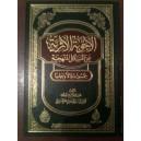 Al ajwibat l-athariya (Zayd al Madkhalî)