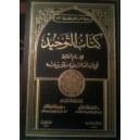 Kitâb t-Tawhîd (M. Ibn Mandah)
