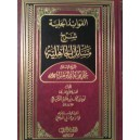 Charh masâ'il l-jâhiliya (Z. Madkhalî)