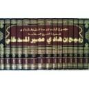 Majmoû' koutoub wa fatâwâ (Rabî' al Madkhalî)
