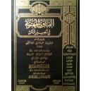 Al fatâwâ l-mouhimma (Grands savants)