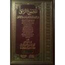 Charh kitâb l-Fourqân (S. Âl Cheikh)