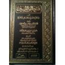 Fath l-haqq l-moubîn (A. Tayyâr)