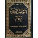 fiqh al 'ibadaat (M. el 'Uthaymin)