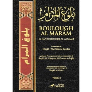 BOULOUGH AL MARAM (3 VOLUMES)