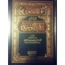 AL MULKHASOU FI SHARH KITAB TAWHID DE CHEIKH AL FAWZAN
